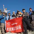 北京海淀登山队