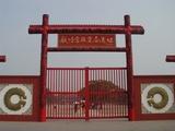 河南安陽殷墟宮殿宗廟遺址入口