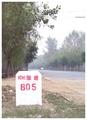 106国道标志牌