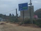 高海高速入口