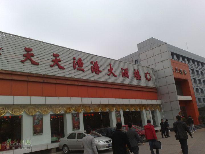 北京南站-天津-天津滨海机场201010241292