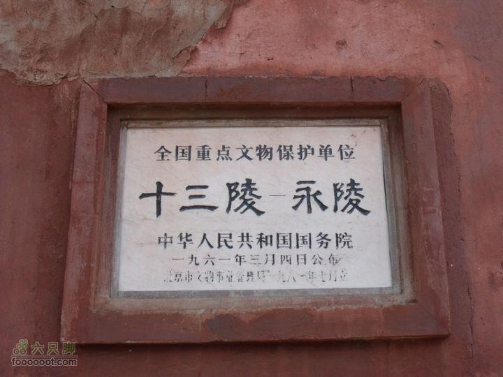 十三陵永陵