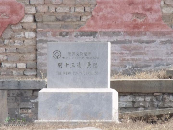 十三陵景陵