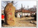 起点:王疃村