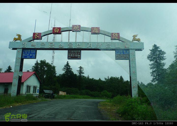 20120806东北镜泊湖、长白山、鸭绿江自驾进入长白县朝鲜族自治县境内~