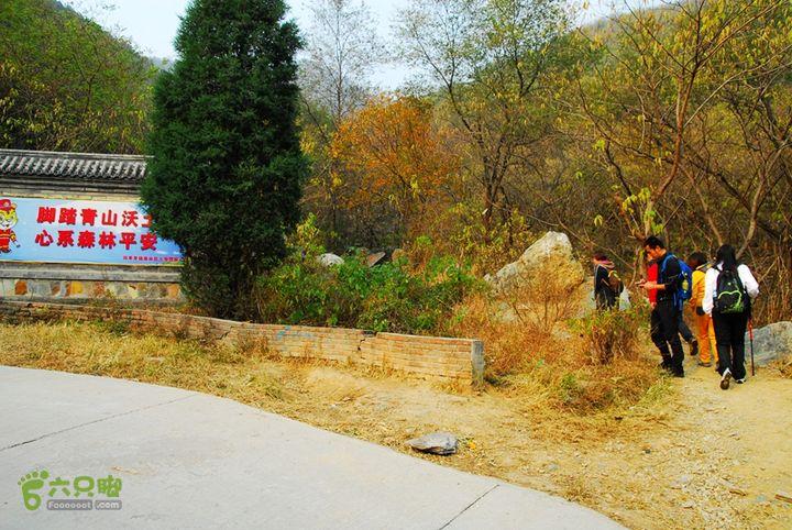 好汉坡-东山村-小小五台-望京楼-仙人洞好汉坡入口(A1)
