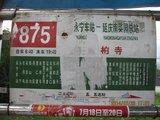 黄柏寺村南X009公路上的875路车站(向南7km到919路总站