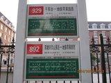 892929路王平公交站牌