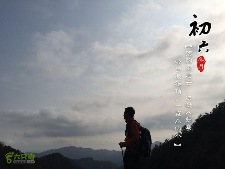 奉化葛竹村-龙王庙-跌水岩-冷水岭-葛竹村环线照片 021