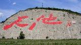 天池石刻---借用我2009年6月拍摄的照片。