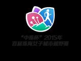 """""""中珠杯""""2015年首届珠海女子城市越野赛_logo"""