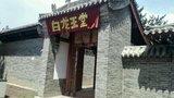 白龙王堂1637M