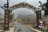 旺泉峪长城 (135)   旺泉峪村口牌楼。